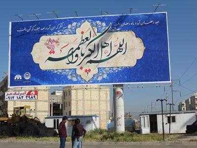 شهر به استقبال عید سعید فطر می رود