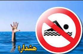 هشدار شرکت آب منطقه ای البرز نسبت به شنا در رودخانهها و...