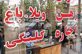 اجاره نشینی در  تهران چقدر تمام میشود؟