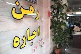 اجاره بهای مسکن در منطقه ۱۴ تهران چقدر است؟