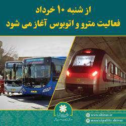 فعالیت مترو و اتوبوس شیراز آغاز می شود