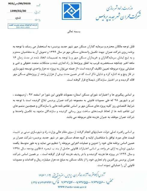 ماجرای هزینه ۲۰میلیونی مسکن مهر پردیس