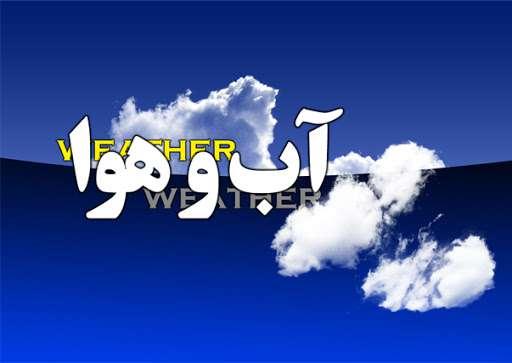 وضعیت آب و هوا در ۷ خرداد؛ بارش پراکنده باران در استان های البرز مرکزی