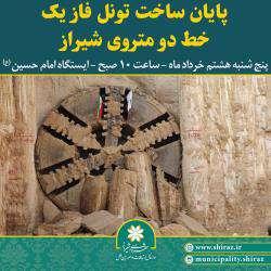 پایان حفاری فاز نخست و آغاز ریل گذاری خط دو قطار شهری شیراز