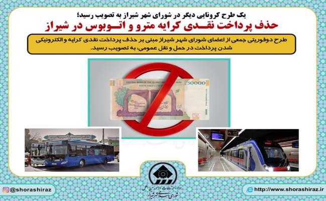 شورای شهر شیراز تصویب کرد؛ پرداخت کرایه حملونقل عمومی در شیراز الکترونیکی شد