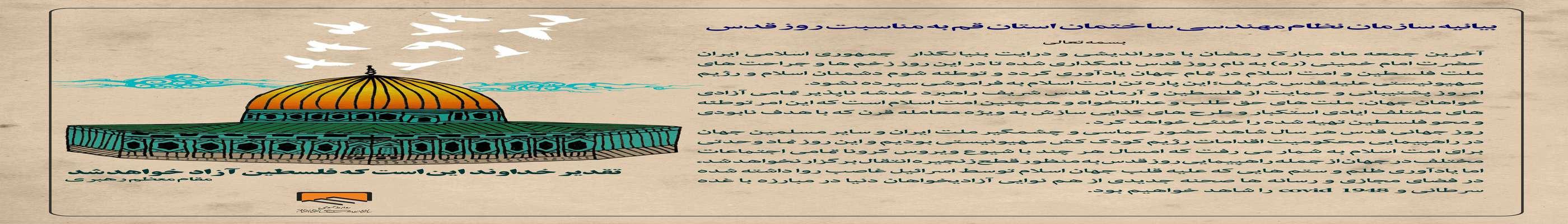 بیانیه سازمان نظام مهندسی ساختمان استان قم به مناسبت روز قدس