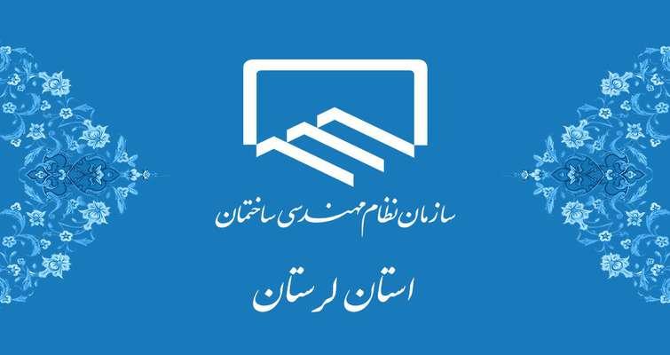 آگهی دعوت از داوطلبان نامزدی انتخابات بازرسان سازمان نظاممهندسی ساختمان استان لرستان