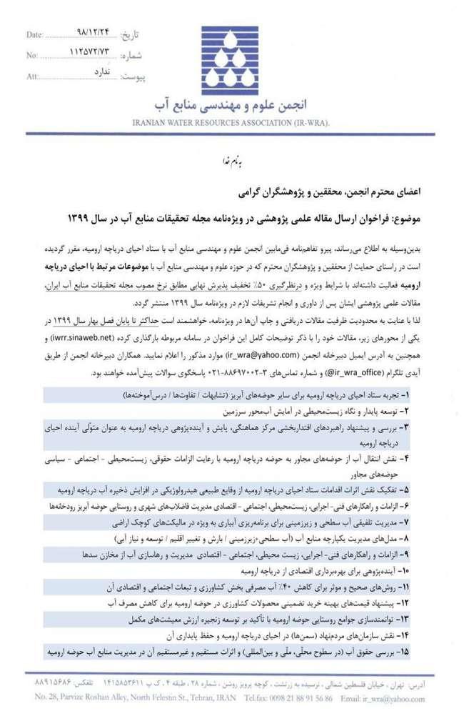 فراخوان ارسال مقاله علمی پژوهشی با شرایط ویژه با موضوع احیای دریاچه ارومیه