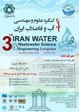 سومین کنگره علوم و مهندسی آب و فاضلاب ایران