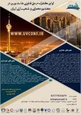 اولین کنفرانس ملی فناوری های نوین در مهندسی معماری و شهرسازی ایران