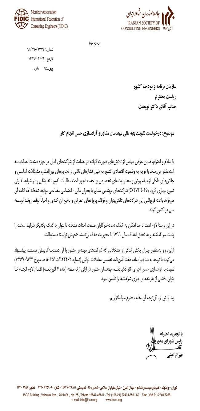 نامه به رئیس سازمان برنامه و بودجه کشور