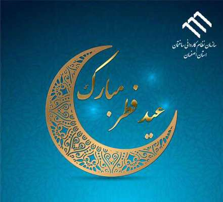 پیشاپیش عید سعید فطر مبارک