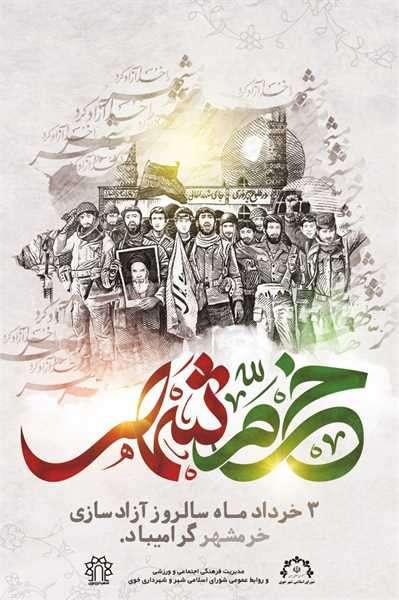 پیام تبریک شورای اسلامی شهر و شهرداری خوی به مناسبت سالروز آزاد سازی خرمشهر
