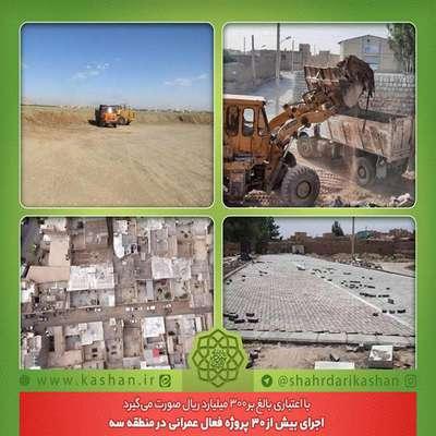 اجرای بیش از 30 پروژه فعال عمرانی در منطقه سه