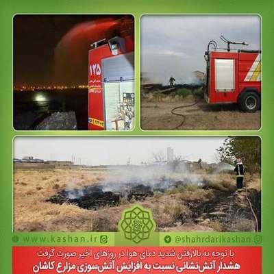 هشدار آتشنشانی نسبت به افزایش آتشسوزی مزارع کاشان
