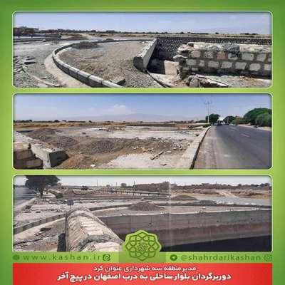 دوربرگردان بلوار ساحلی به درب اصفهان در پیچ آخر