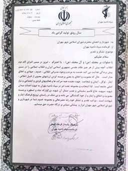 تقدیر سپاه ناحیه مهران از شهردار ، شورای اسلامی و مجموعه شهرداری مهران