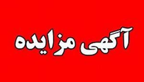 آگهی مزایده مرحله دوم املاک شهرداری فریمان
