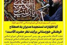 موسی پور :آیا اظهارات نسنجیده مدیران به اصطلاح فرهنگی خوزستانی برآیند نظر حضرت آقاست؟