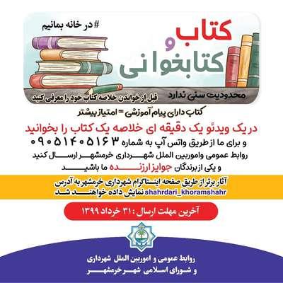 برگزاری مسابقه کتاب و کتابخوانی توسط شهرداری خرمشهر
