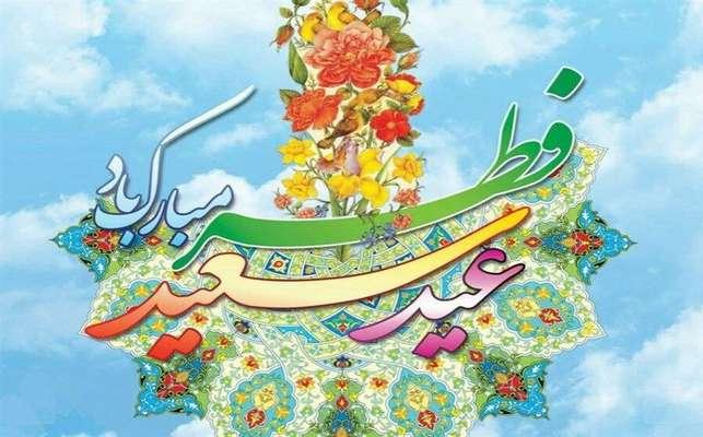 پیام تبریک شهردار مسجدسلیمان بمناسبت حلول ماه شوال و فرارسیدن عید سعید فطر