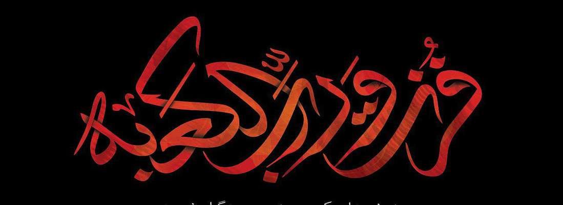 پیام تسلیت شهردار مسجدسلیمان به مناسبت سالروز شهادت حضرت امام علی (ع)