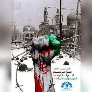 صدور پیام مشترک رییس شورای اسلامی شهر و شهردار...
