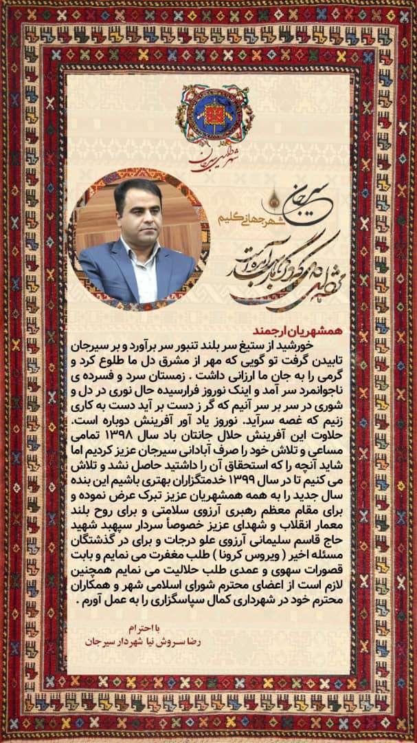 متن پیام نوروزی رضا سروش نیا شهردار سیرجان