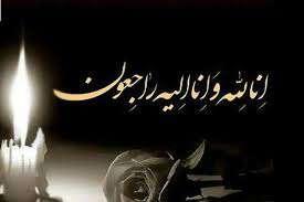 پیام تسلیت شهردار یاسوج درپی درگذشت مرحوم علی تاج امیری
