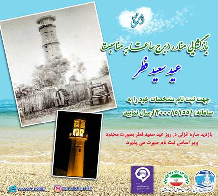 برج ساعت  انزلی برای بازدید عموم آماده می شود