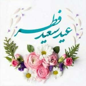 پیام تبریک شهردار و اعضای شورای اسلامی شهر تفرش به مناسبت عید سعید فطر