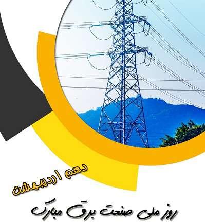 روز ملی صنعت برق