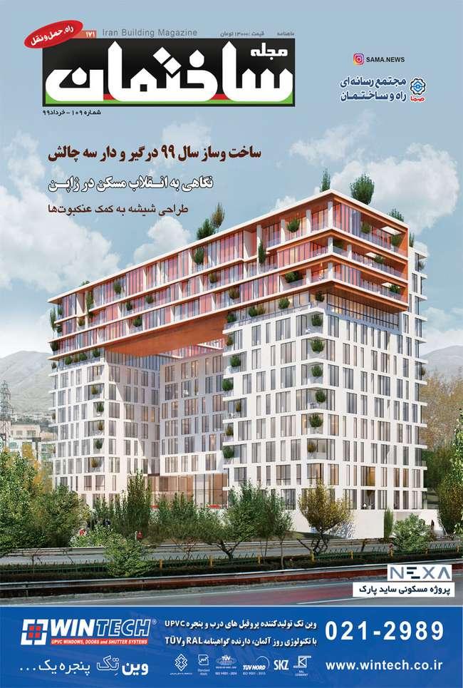 مجله ساختمان خرداد ۹۹