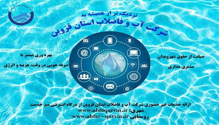 شرکت آب و فاضلاب استان قزوین در کنار مردم، نزدیک تر از همیشه