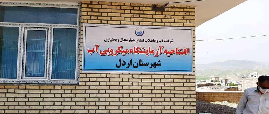افتتاح آزمايشگاه ميکروبي آبفاي شهرستان اردل