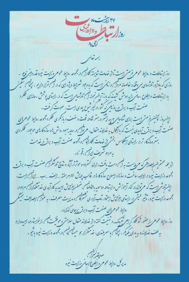 پيام تبريک مديرکل روابط عمومي وزارت نيرو به مناسبت روز جهاني روابط عمومي