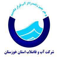 عذرخواهی شرکت آب و فاضلاب خوزستان برای مشکلات آب شرب غیزانیه
