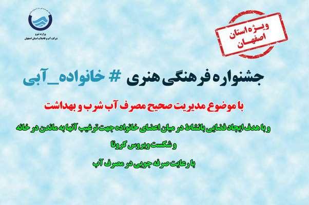 جشنواره فرهنگی هنری# خانواده¬_ آبی