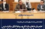 برگزاری هجدهمین جلسه شورای عالی مسکن در وزارت راه و شهرسازی