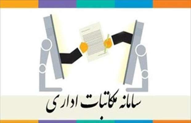 راه اندازی سامانه مکاتبات سازمان نظام مهندسی ساختمان استان کرمان