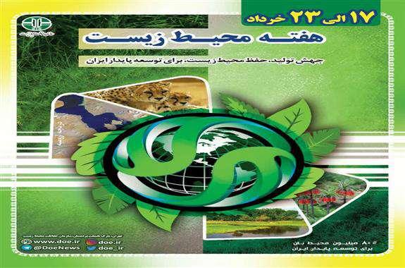 برنامههای بزرگداشت هفته محیط زیست در ایلام بهصورت مجازی و رسانهای برگزار میشود