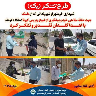 تشكر شهردارى خرمشهر از شهروندانى كه در خانه ماندند و كسانى كه از ماسك استفاده كردند با اهدا گلدان