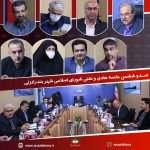 صدوششمین جلسه عادی و علنی شورای اسلامی شهر بندرانزلی