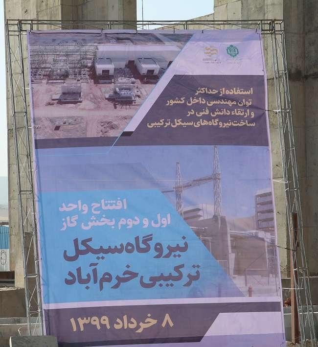 بزرگترین نیروگاه سیکل ترکیبی استان لرستان افتتاح شد