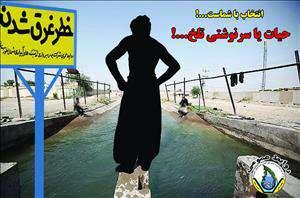 شنا در تاسیسات شبکه های آبیاری شمال خوزستان ممنوع است