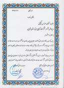 تقدیر و تشکر رئیس شورای اسلامی و دهیار روستای کوند دشتابی از مدیرعامل