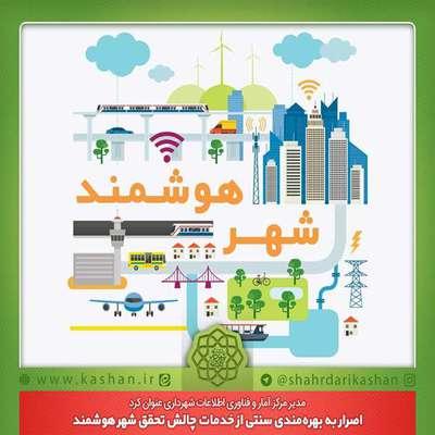 اصرار به بهرهمندی سنتی از خدمات، چالش تحقق شهر هوشمند