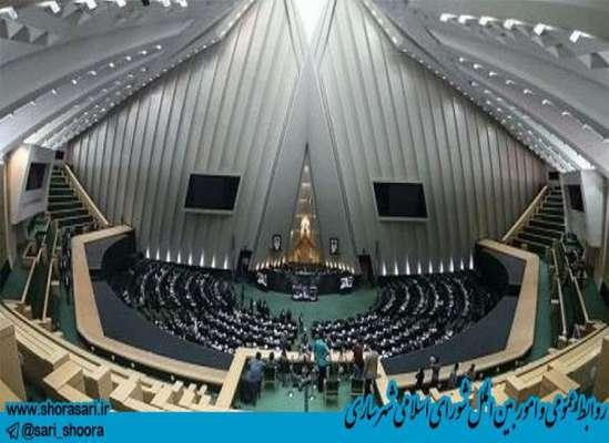 به مناسبت آغاز بكار يازدهمين دوره مجلس شوراي اسلامي