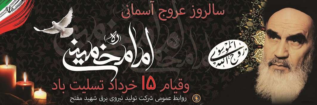 سالگرد ارتحال ملکوتی امام خمینی و قیام خونین 15 خرداد تسلیت باد