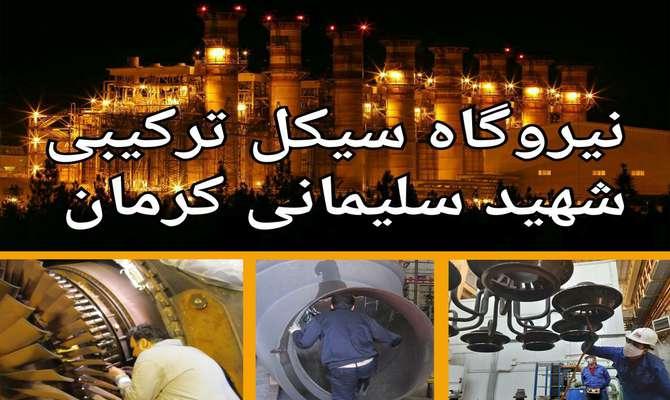 نرخ صفر برای ضریب حادثه در نیروگاه شهید سلیمانی کرمان